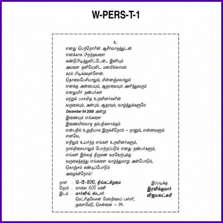 Funny First Birthday Invitation Wording In Tamil