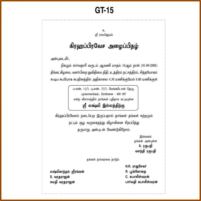 House Warming Ceremony Invitation Message In Tamil