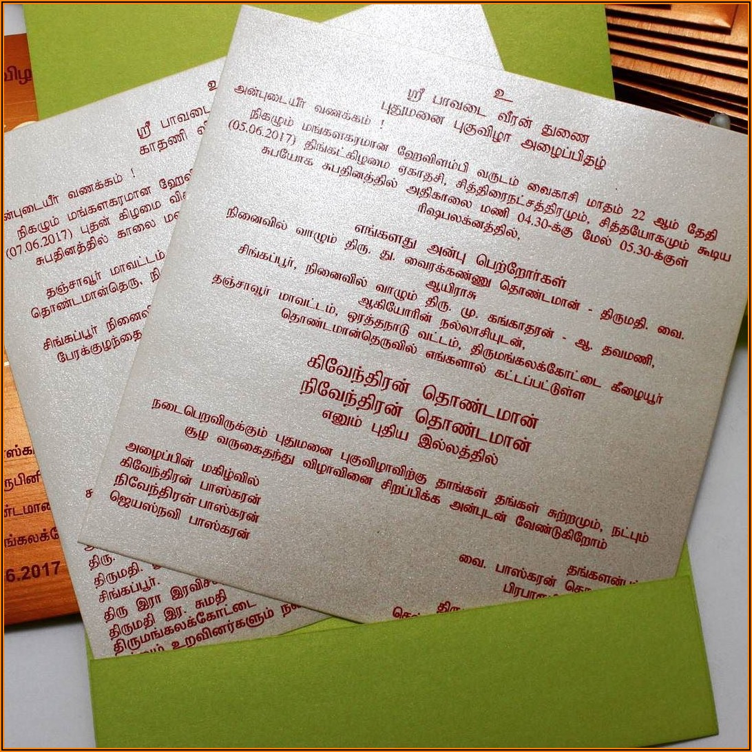 House Warming Function Invitation Message In Tamil