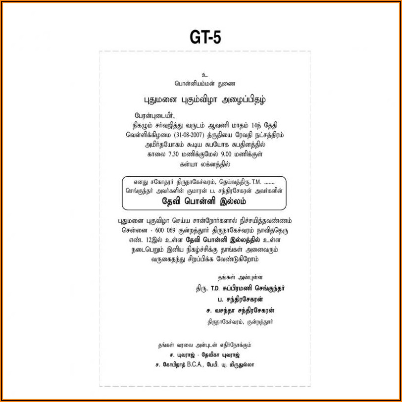 House Warming Invitation Message In Tamil