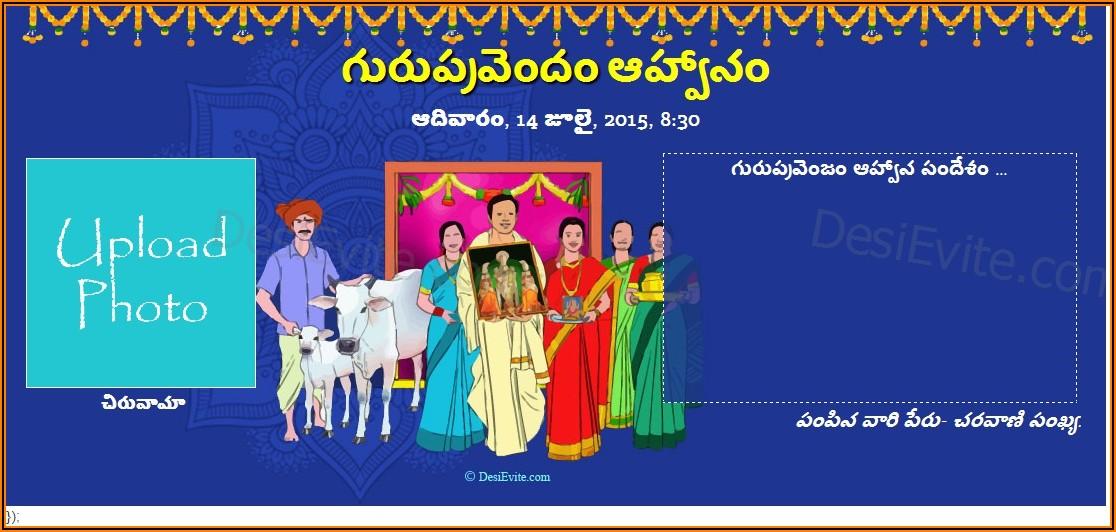 House Warming Invitation Message In Telugu