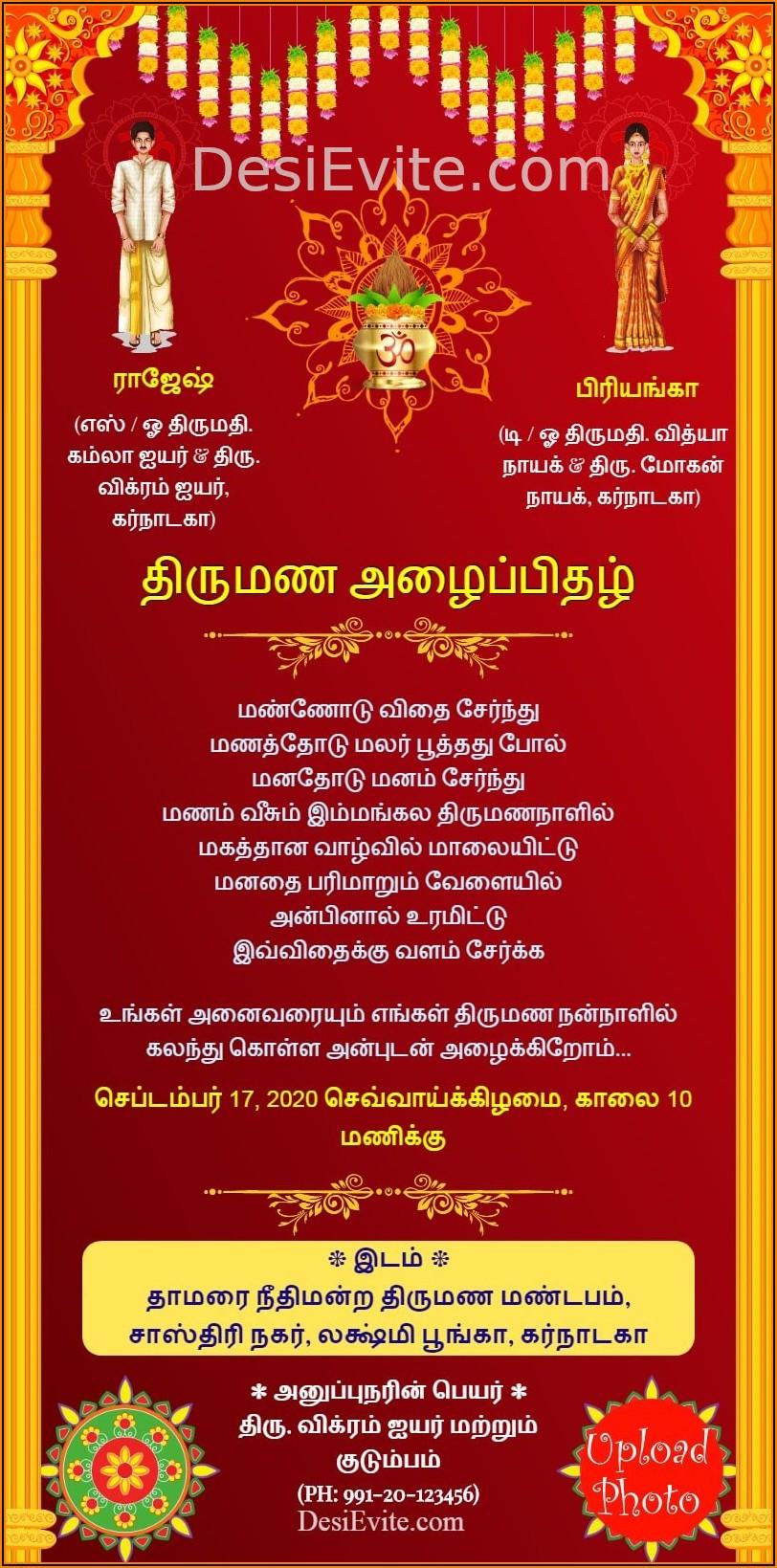 Housewarming Invitation Wordings In Tamil