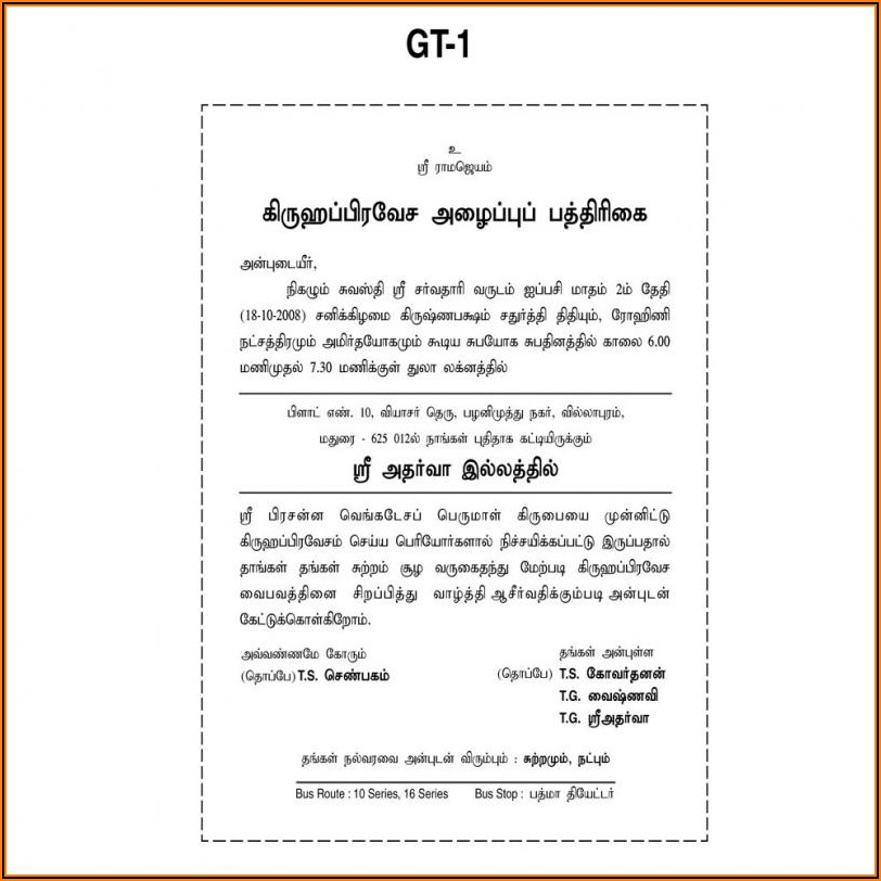 Indian Housewarming Invitation Message In Tamil