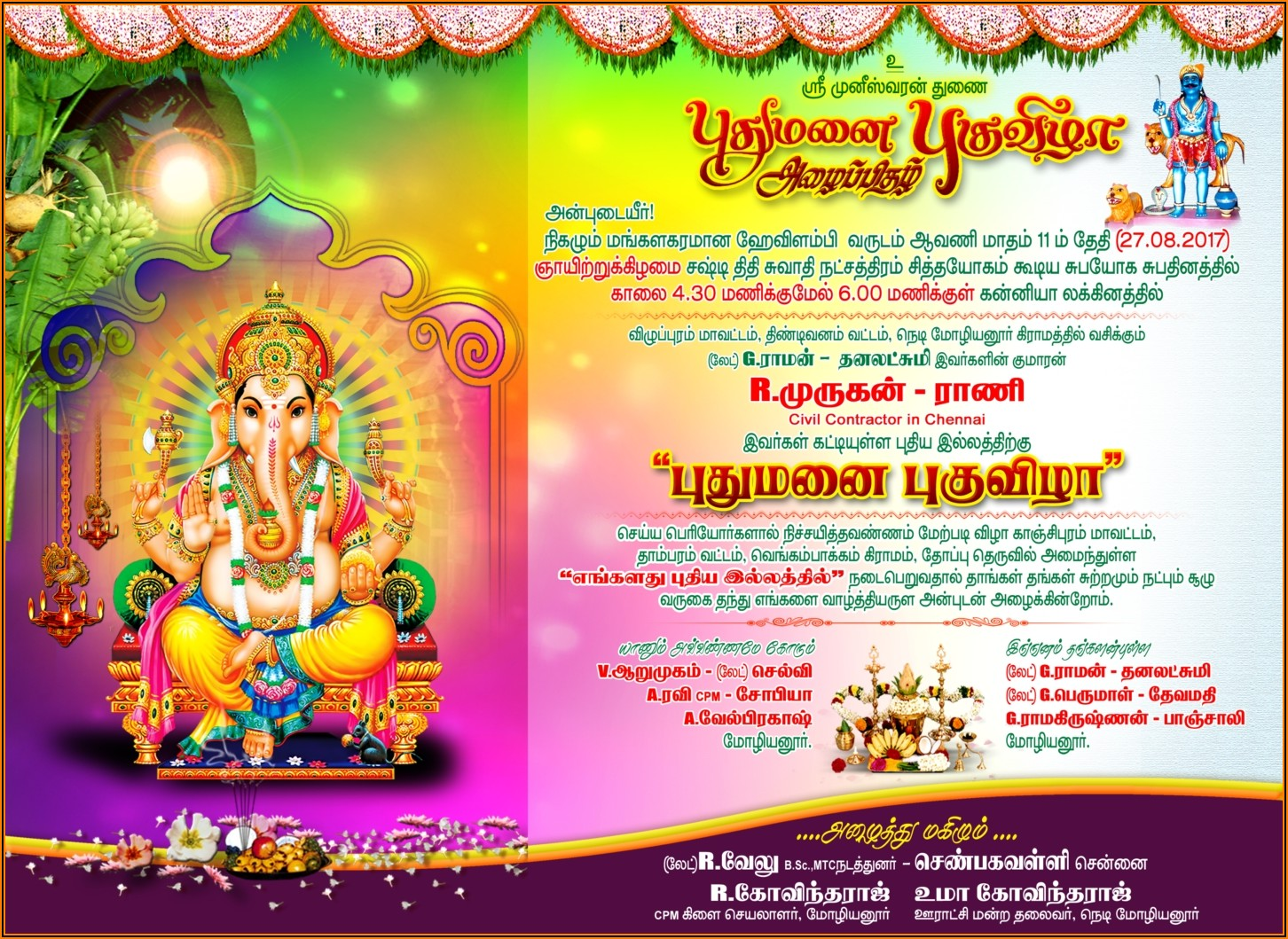 New House Warming Invitation Wordings In Tamil