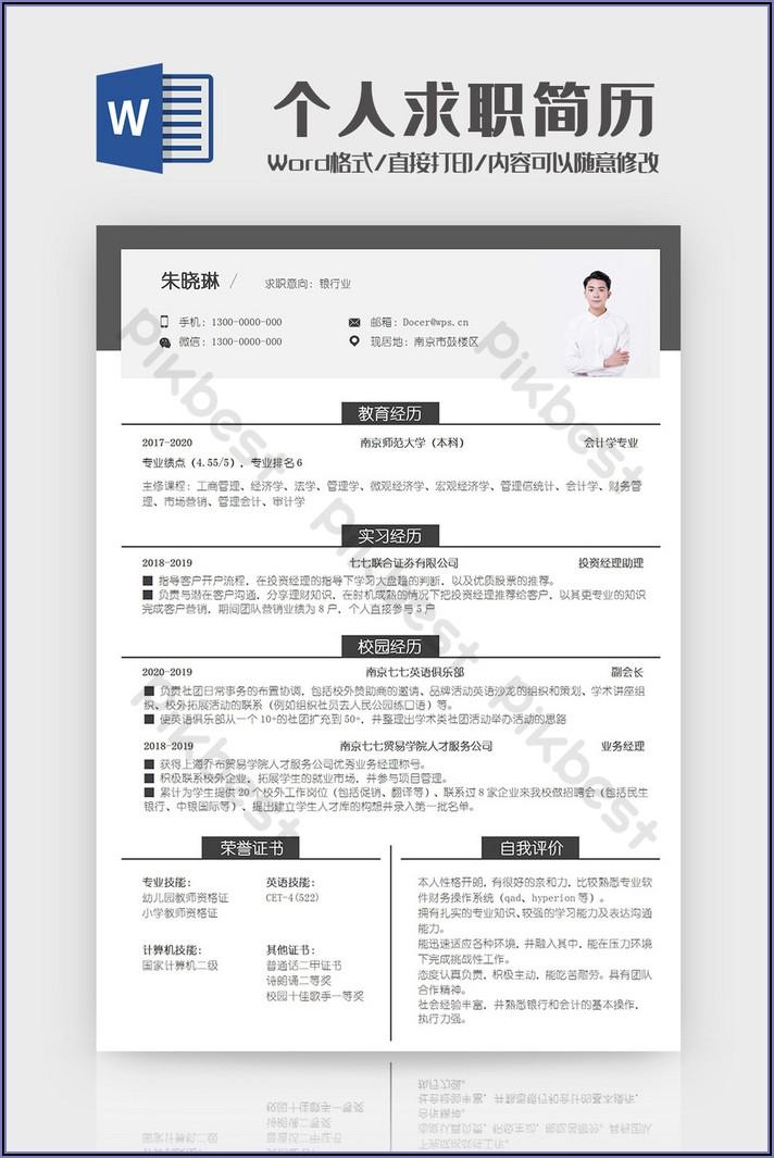 Simple Job Application Template Free