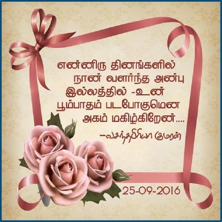 1st Birthday Invitation Card For Baby Girl In Tamil