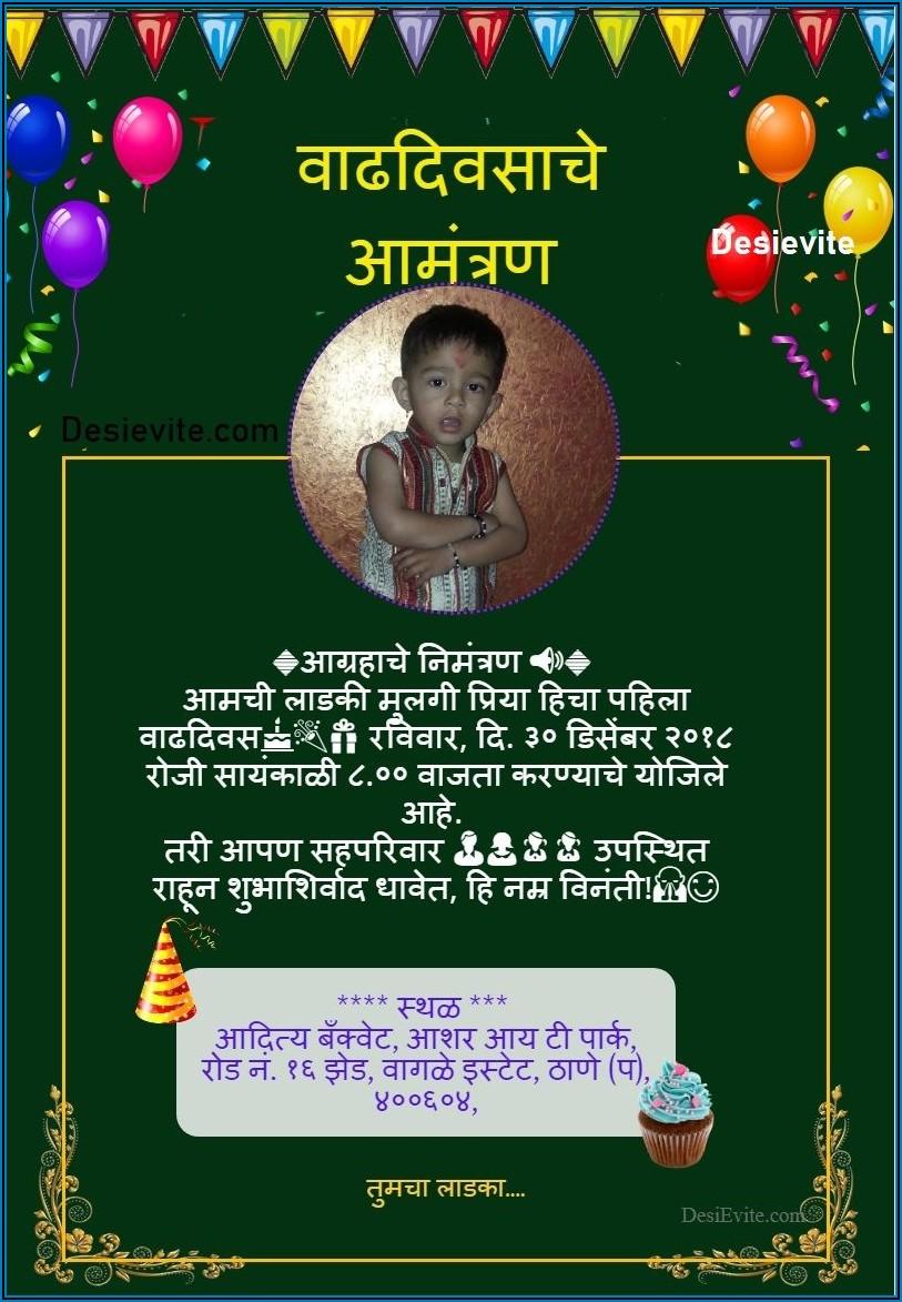 1st Birthday Invitation Card In Marathi Editable