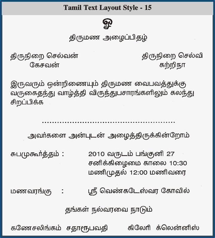 1st Birthday Invitation Wording Tamil Language