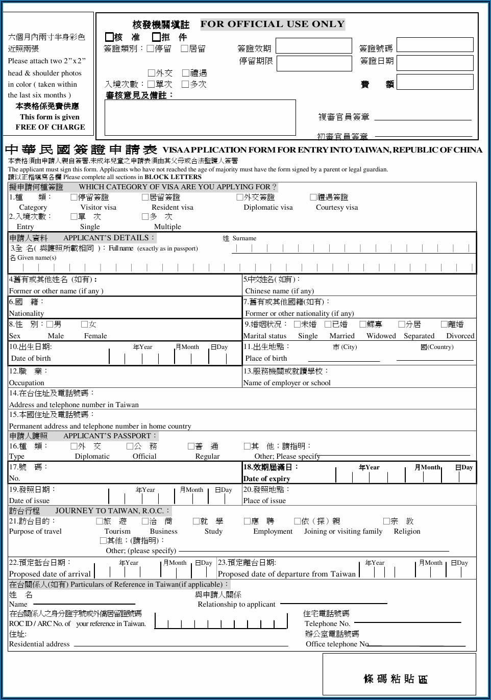 China Visa Application Form Download