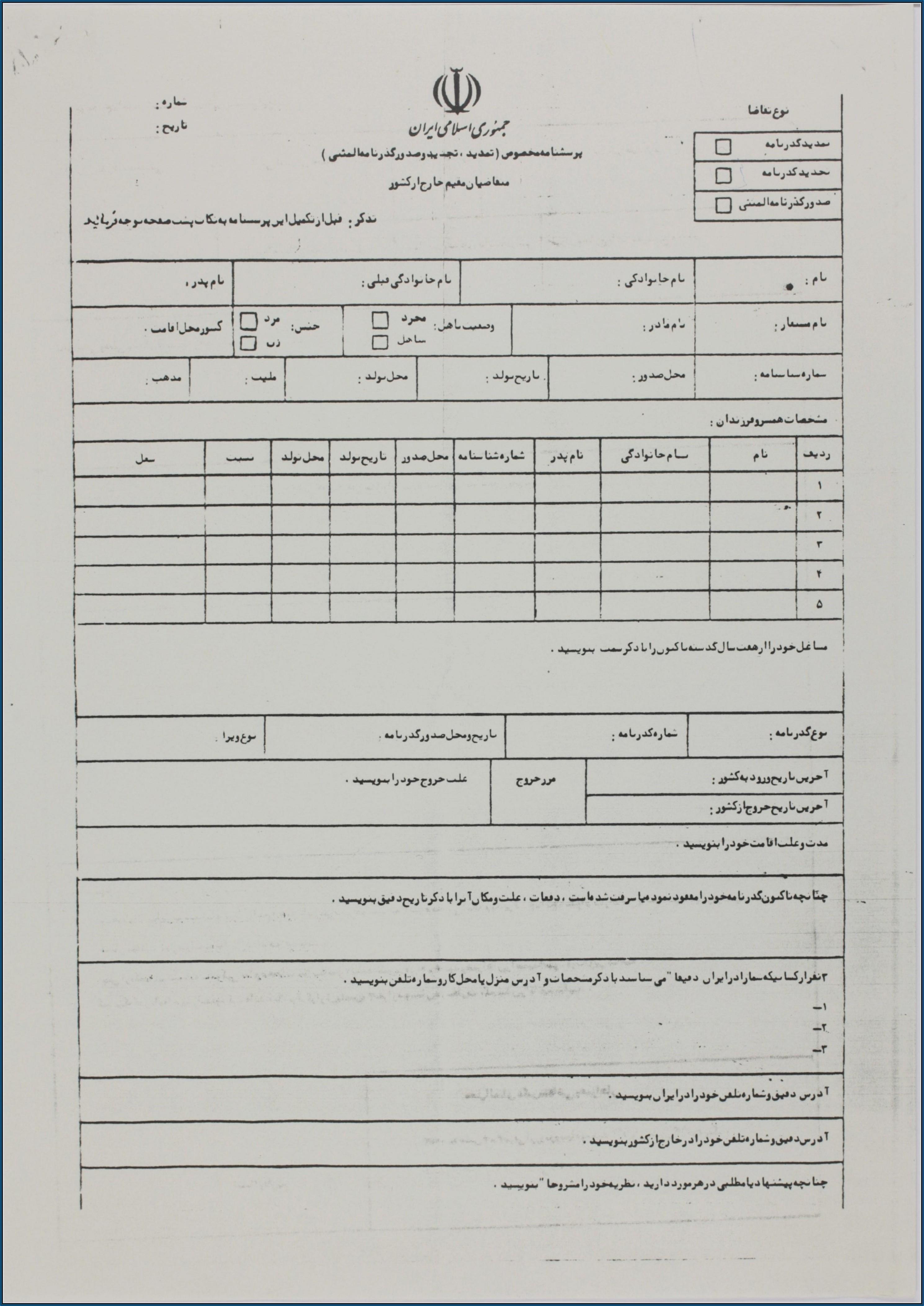 Indian Passport Renewal Form In Dubai Pdf