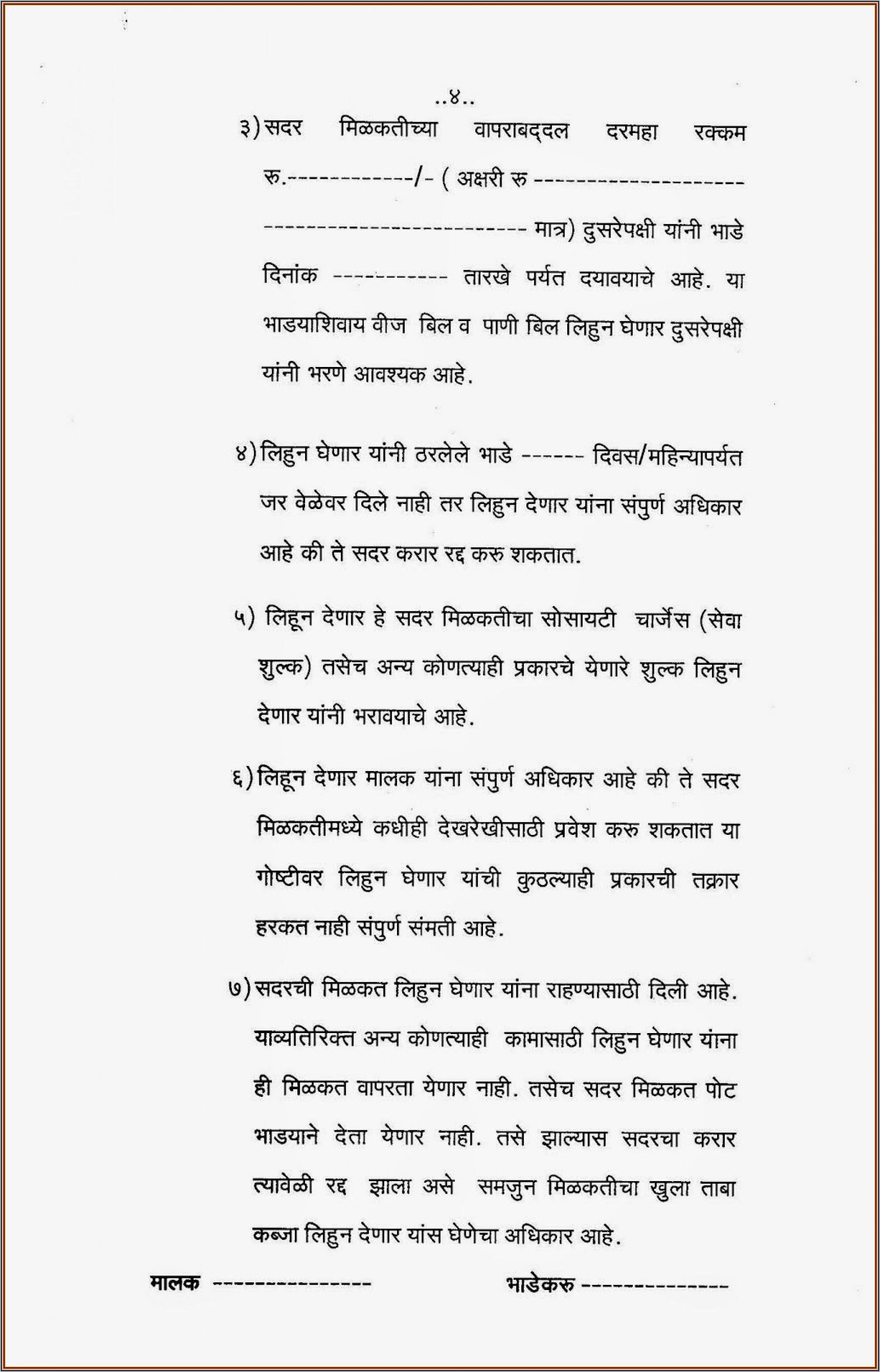 Mortgage Deed Format In Hindi