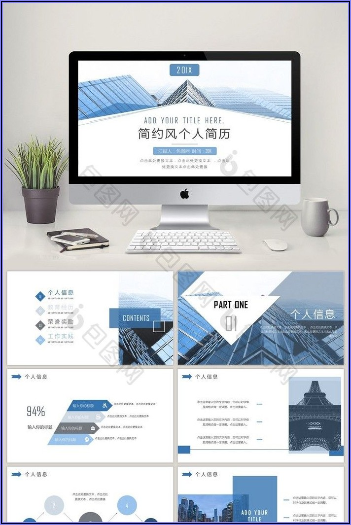 Resume Template Ppt Free Download