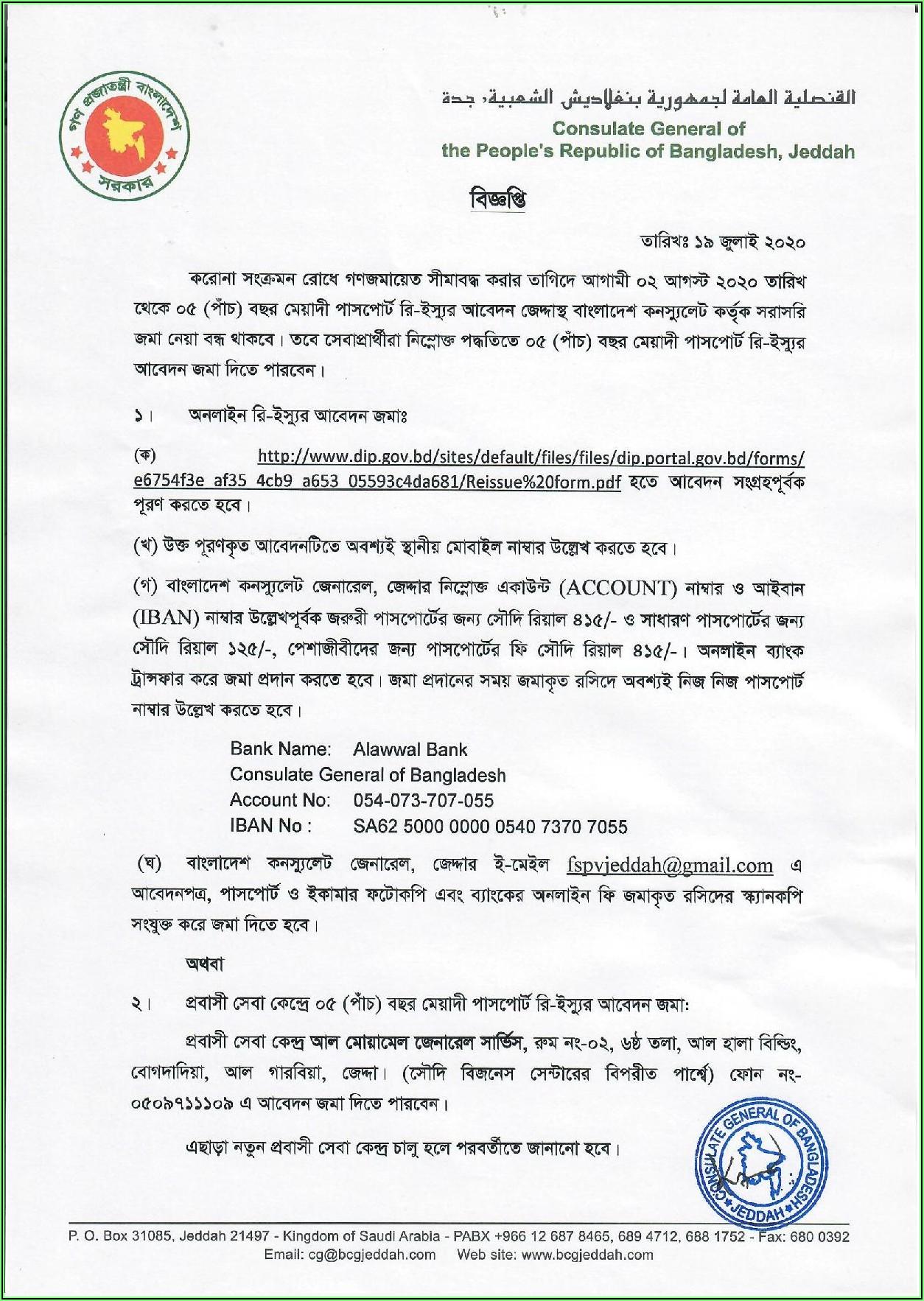 International Driving Licence Application Form Bangladesh