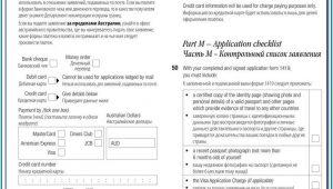 Australian Visitor Visa Form 1419